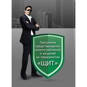 Разработка и внедрение индивидуальных комплексных программ повышения уровня безопасности бизнеса фото