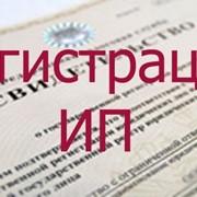 Регистрация ИП фото
