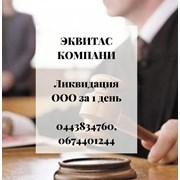 Услуги по ликвидации предприятия Одесса фото