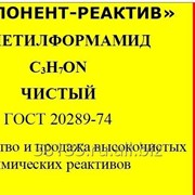 Диметилформамид химически чистый ГОСТ 20289-74 фото