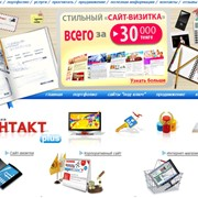 Продвижение сайтов Тизерная реклама фото