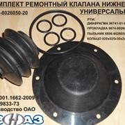 Ремкомплект клапана нижнего (донного) НефАЗ фото