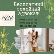 Бесплатный семейный адвокат Харьков и область фото