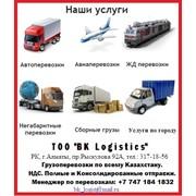 Грузоперевозки консолидированных грузов фото