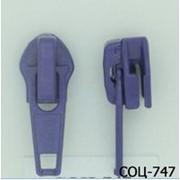 Бегунок обувной №7 для спиральной молнии, Код: СОЦ-747 фото