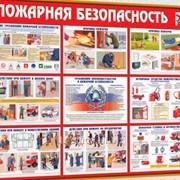 Пожарная безопасность 920х800 фото