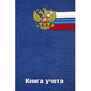 """Книга учёта А4 Prof Press """"Россия"""" 96 л, клетка, обложка картон, блок-офсет, 96-8003 фото"""