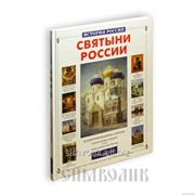 Книга Святыни России фото