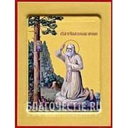 """Храм Покрова Богородицы Серафим Саровский, святой преподобный, (""""Моление на камне""""), икона на сусальном золоте (дерево 2 см с ковчегом) Высота иконы фото"""