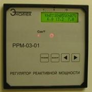 Регулятор реактивной мощности РРМ-03 фото
