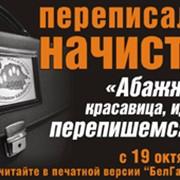 Реклама в газете «БелГазета» фото