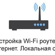 Настройка Wi-Fi роутера фото