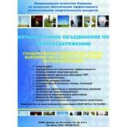 Инжиниринговые услуги в сфере энергосбережения фото