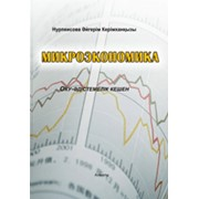 Микроэкономика. оку-әдістемелік кешен (на казахском языке) фото