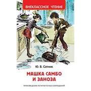 Книга. Внеклассное чтение. Сотник Ю. Машка Самбо и Заноза фото