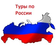 Туры по России фото