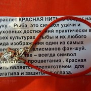 Красная нить от сглаза с рыбой 63494356 фото
