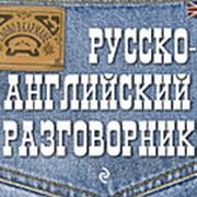 Карпенко Е.В. Карпенко Е.В. Русско-английский разговорник фото