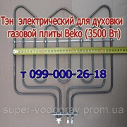 Тэн для электродуховки газовой плиты Beko 3500 Вт фото