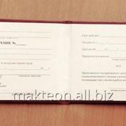 Удостоверения по охране труда фото