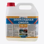 Эпоксидная смола Эд-20 (2,5 кг) фото