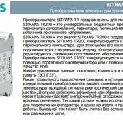 Преобразователи температуры для монтажа на DIN-рейку SITRANS TR200 / TR300 фото