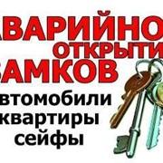 Аварийно-сервисная служба открытия замков. фото