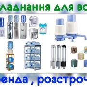 Оборудование для воды.Кулера,помпы,диспенсеры.г.Хмельницкий фото