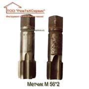 Метчик М 56*2 Р6М5 комплект фото