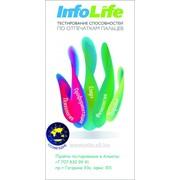 InfoLife - тестирование личности по отпечаткам пальцев фото