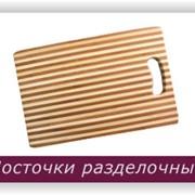 Доска разделочная, кухонная оптом Луганска фото