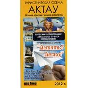 Туристическая схема г. Актау фото