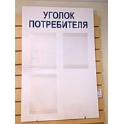 """Информационная Доска 3 кармана """"Уголок потребителя"""" фото"""