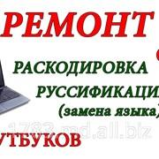 Ремонт GSM, мобильных телефонов и ноутбуков на Рышкановке фото