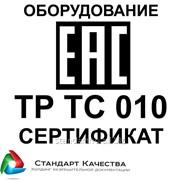 Сертификация оборудования фото