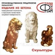 Скульптуры Лев и Орел фото