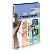 Справочники электронные федеральные Cтрой Инфо - ЖКХ фото