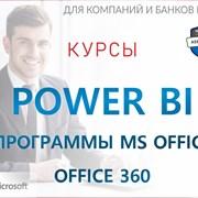 Курсы MS Power Bi. фото