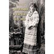 Книга Фотография в Украине фото