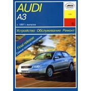Руководства по эксплуатации автомобилей, AUDI A3 / S3 c 1997 бензин / дизель, Пособие по ремонту и эксплуатации, Издательство:Арус фото