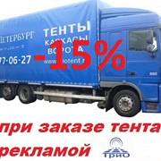 Изготовление тентов по АКЦИИ СО СКИДКОЙ 15% фото