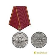 Медаль За воинскую доблестьМВД (ВЗ) фото