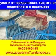 Покупаем отходы полиэтилена и пластмасс. фото
