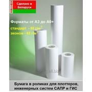 Широкоформатная универсальная бумага класса С для плоттера фото