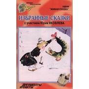 Аудиокассеты: Избранные сказки с участием Юрия Яковлева фото