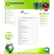 Корпоративный сайт фото
