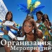 Организация мероприятий фото