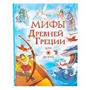 Книга. Мифы Древней Греции для детей фото
