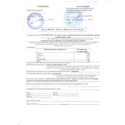ПОО (Паспорта опасных отходов) фото