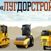 Выполним все виды дорожно-строительных работ в Луганске фото
